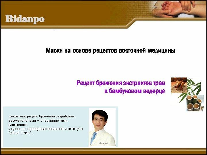 Bidanpo Маски на основе рецептов восточной медицины Рецепт брожения экстрактов трав в бамбуковом ведерце