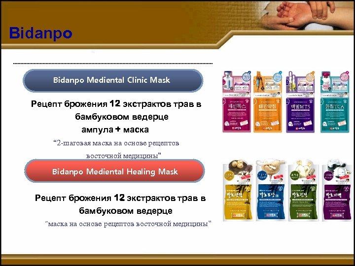 Bidanpo Mediental Clinic Mask Рецепт брожения 12 экстрактов трав в бамбуковом ведерце ампула +
