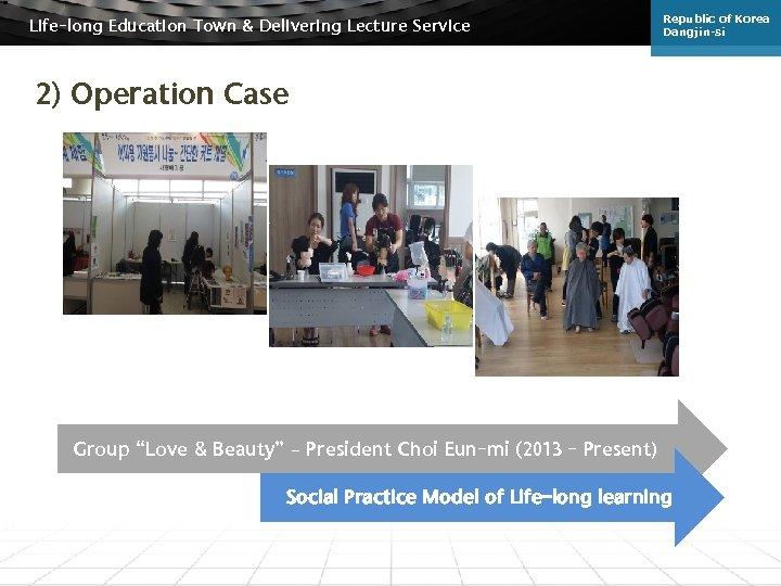 Life-long Education Town & Delivering Lecture Service Republic of Korea Dangjin-si 2) Operation Case
