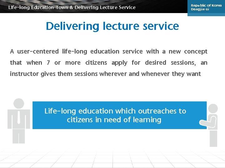 Life-long Education Town & Delivering Lecture Service Republic of Korea Dangjin-si Delivering lecture service