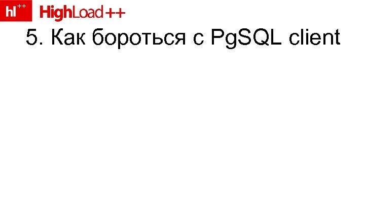 5. Как бороться с Pg. SQL client