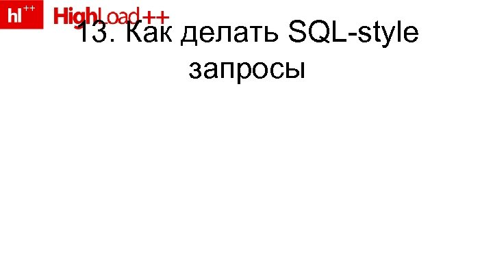13. Как делать SQL-style запросы
