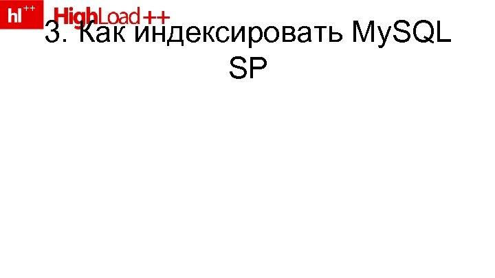 3. Как индексировать My. SQL SP