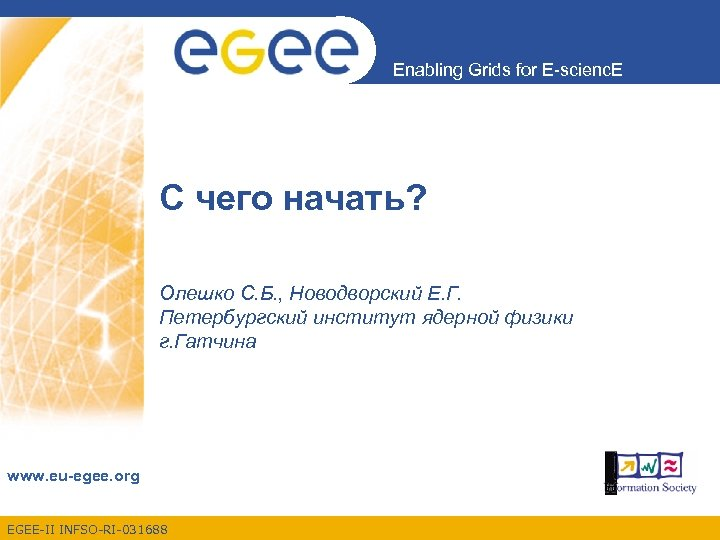 Enabling Grids for E-scienc. E С чего начать? Олешко С. Б. , Новодворский Е.