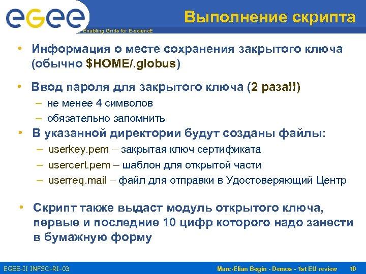 Выполнение скрипта Enabling Grids for E-scienc. E • Информация о месте сохранения закрытого ключа