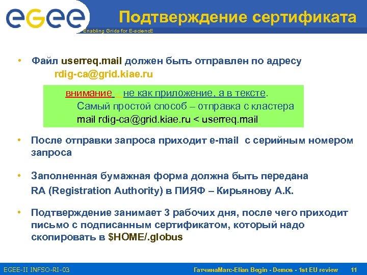 Подтверждение сертификата Enabling Grids for E-scienc. E • Файл userreq. mail должен быть отправлен