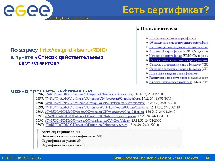 Есть сертификат? Enabling Grids for E-scienc. E По адресу http: //ca. grid. kiae. ru/RDIG/