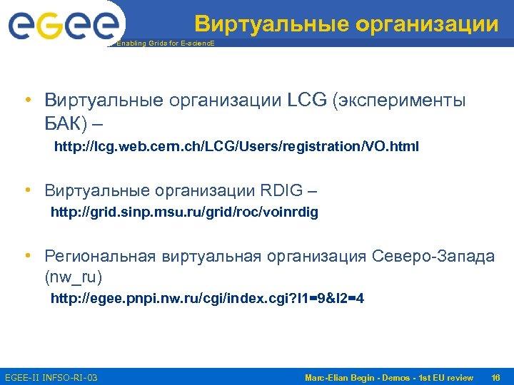 Виртуальные организации Enabling Grids for E-scienc. E • Виртуальные организации LCG (эксперименты БАК) –
