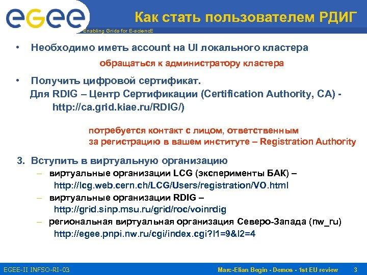 Как стать пользователем РДИГ Enabling Grids for E-scienc. E • Необходимо иметь account на