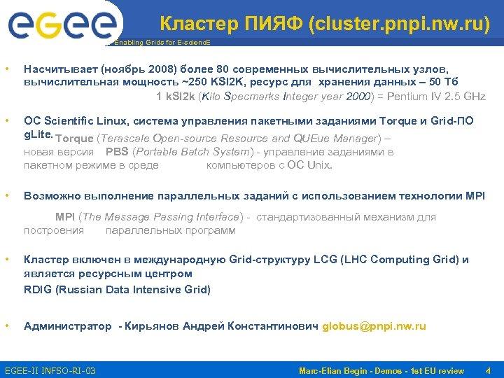 Кластер ПИЯФ (cluster. pnpi. nw. ru) Enabling Grids for E-scienc. E • Насчитывает (ноябрь