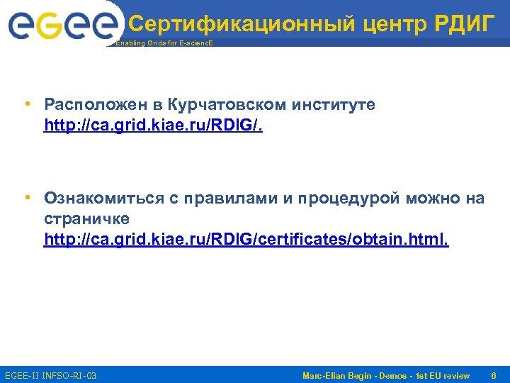 Сертификационный центр РДИГ Enabling Grids for E-scienc. E • Расположен в Курчатовском институте http: