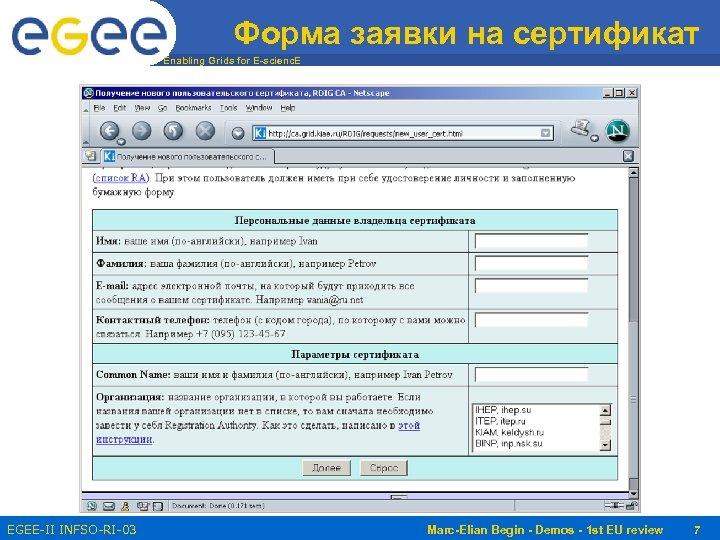 Форма заявки на сертификат Enabling Grids for E-scienc. E EGEE-II INFSO-RI-031688 Marc-Elian Begin -