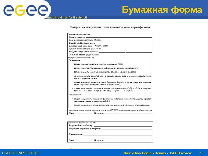 Бумажная форма Enabling Grids for E-scienc. E EGEE-II INFSO-RI-031688 Marc-Elian Begin - Demos -