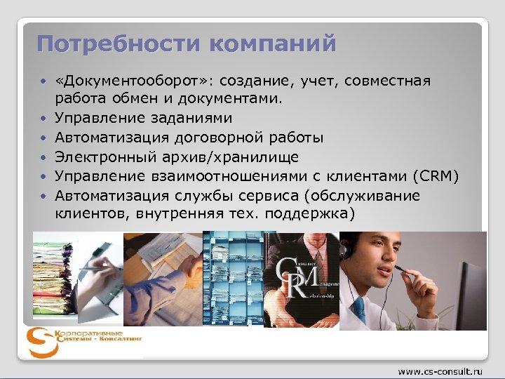 Потребности компаний «Документооборот» : создание, учет, совместная работа обмен и документами. Управление заданиями Автоматизация