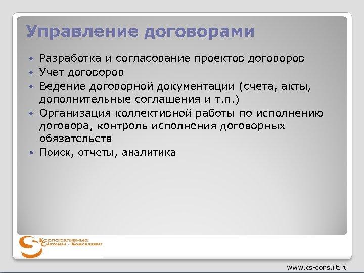 Управление договорами Разработка и согласование проектов договоров Учет договоров Ведение договорной документации (счета, акты,