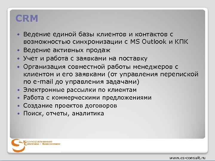 CRM Ведение единой базы клиентов и контактов с возможностью синхронизации с MS Outlook и