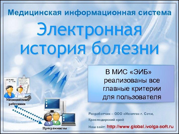 Медицинская информационная система Электронная история болезни В МИС «ЭИБ» реализованы все главные критерии для
