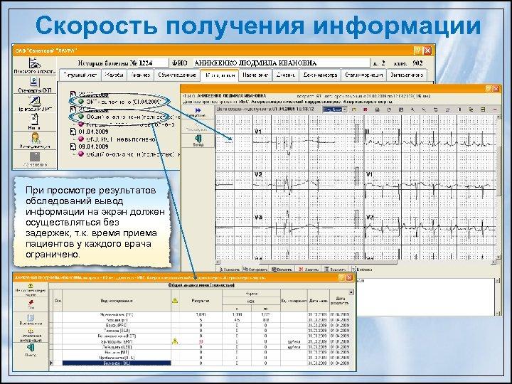 Скорость получения информации При просмотре результатов обследований вывод информации на экран должен осуществляться без