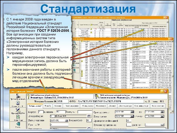 Стандартизация С 1 января 2008 года введен в действие Национальный стандарт Российской Федерации «Электронная