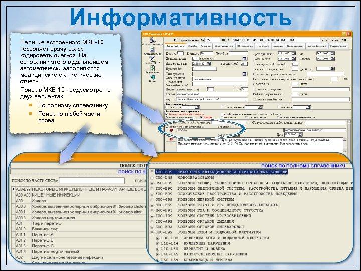 Информативность Наличие встроенного МКБ-10 позволяет врачу сразу кодировать диагноз. На основании этого в дальнейшем