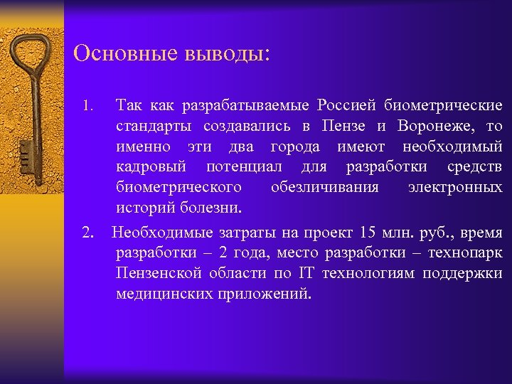 Основные выводы: Так как разрабатываемые Россией биометрические стандарты создавались в Пензе и Воронеже, то