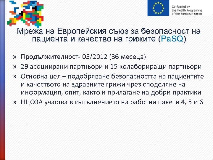 Мрежа на Европейския съюз за безопасност на пациента и качество на грижите (Pa. SQ)