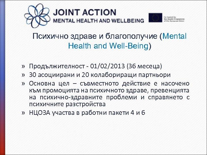 Психично здраве и благополучие (Mental Health and Well-Being) » Продължителност - 01/02/2013 (36 месеца)