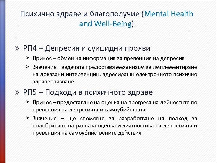 Психично здраве и благополучие (Mental Health and Well-Being) » РП 4 – Депресия и