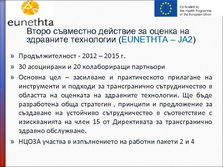 Второ съвместно действие за оценка на здравните технологии (EUNETHTA – JA 2) » Продължителност
