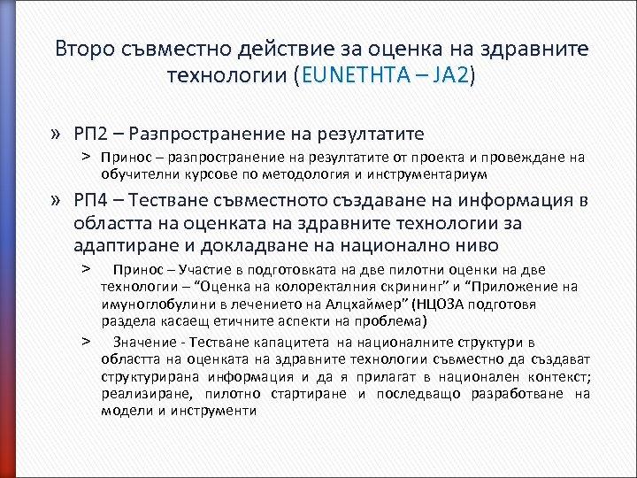 Второ съвместно действие за оценка на здравните технологии (EUNETHTA – JA 2) » РП