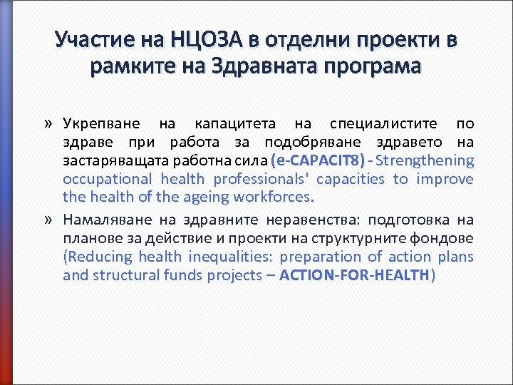 Участие на НЦОЗА в отделни проекти в рамките на Здравната програма » Укрепване на