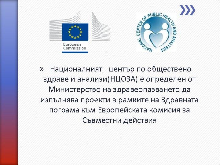 » Националният център по обществено здраве и анализи(НЦОЗА) е определен от Министерство на здравеопазването