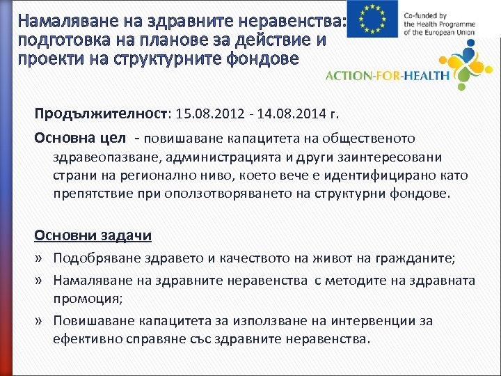Намаляване на здравните неравенства: подготовка на планове за действие и проекти на структурните фондове