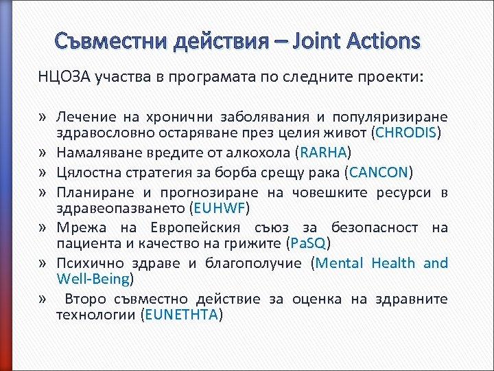 Съвместни действия – Joint Actions НЦОЗА участва в програмата по следните проекти: » Лечение