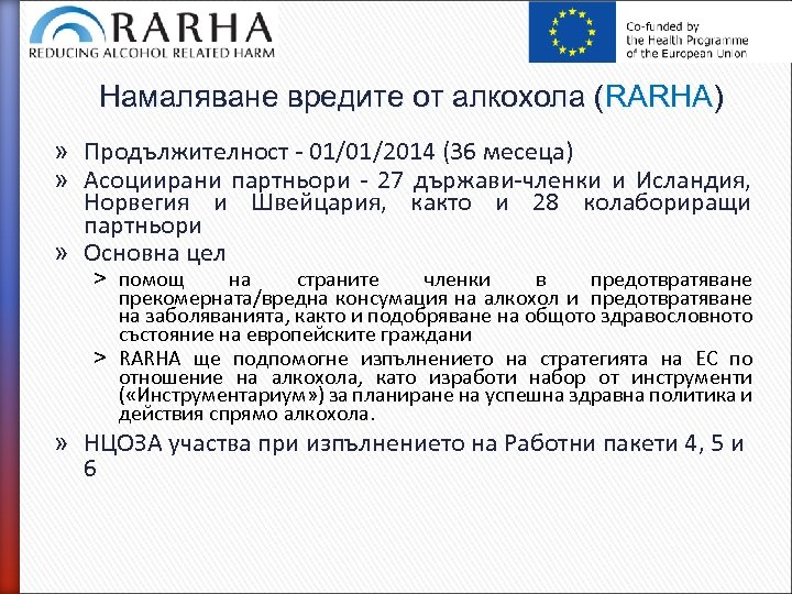 Намаляване вредите от алкохола (RARHA) » Продължителност - 01/01/2014 (36 месеца) » Асоциирани партньори