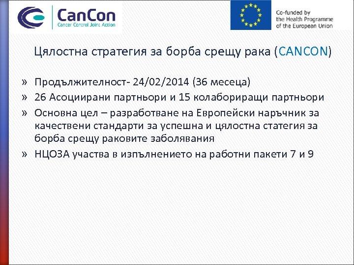 Цялостна стратегия за борба срещу рака (CANCON) » Продължителност- 24/02/2014 (36 месеца) » 26
