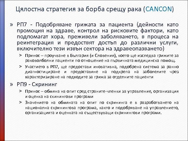 Цялостна стратегия за борба срещу рака (CANCON) » РП 7 - Подобряване грижата за