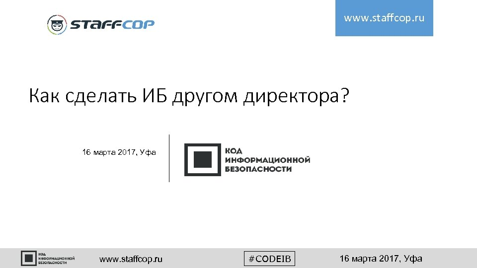 www. staffcop. ru Как сделать ИБ другом директора? 16 марта 2017, Уфа www. staffcop.