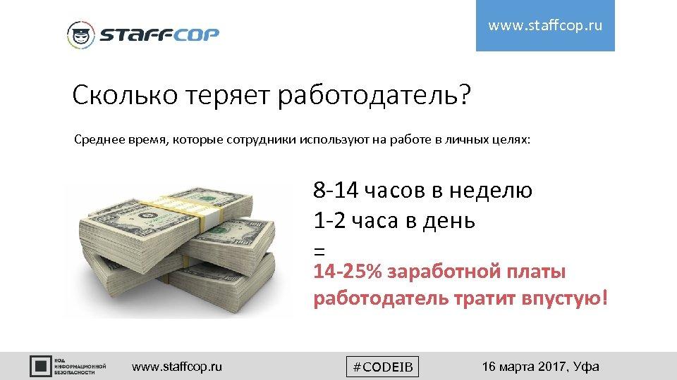 www. staffcop. ru Сколько теряет работодатель? Среднее время, которые сотрудники используют на работе в