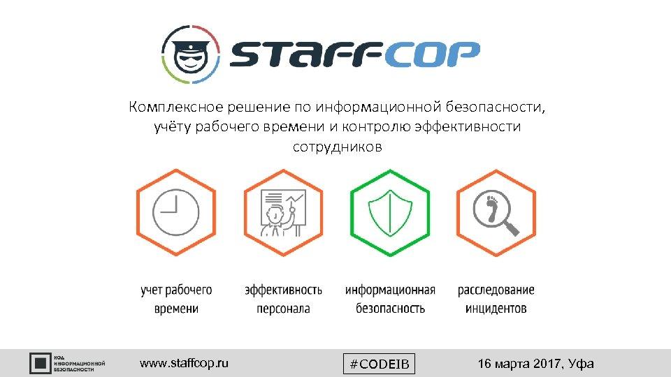 Комплексное решение по информационной безопасности, учёту рабочего времени и контролю эффективности сотрудников www. staffcop.