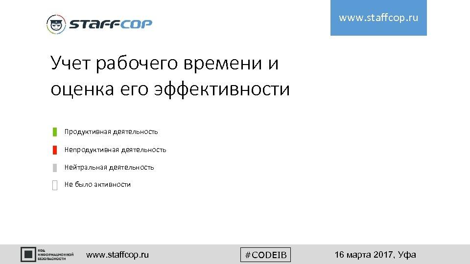 www. staffcop. ru Учет рабочего времени и оценка его эффективности Продуктивная деятельность Непродуктивная деятельность