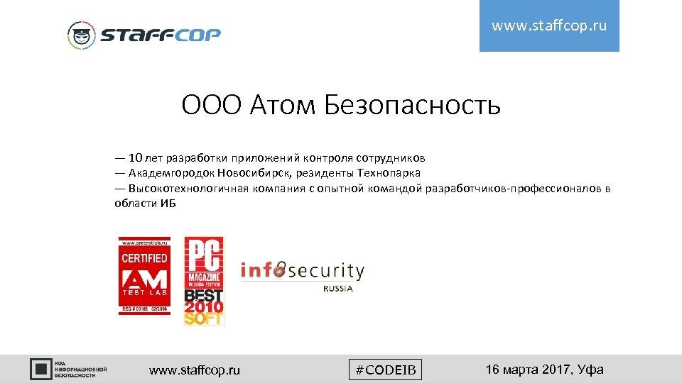 www. staffcop. ru ООО Атом Безопасность — 10 лет разработки приложений контроля сотрудников —