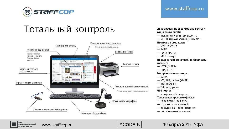 www. staffcop. ru Тотальный контроль www. staffcop. ru Декодирование сервисов веб-почты и социальных сетей: