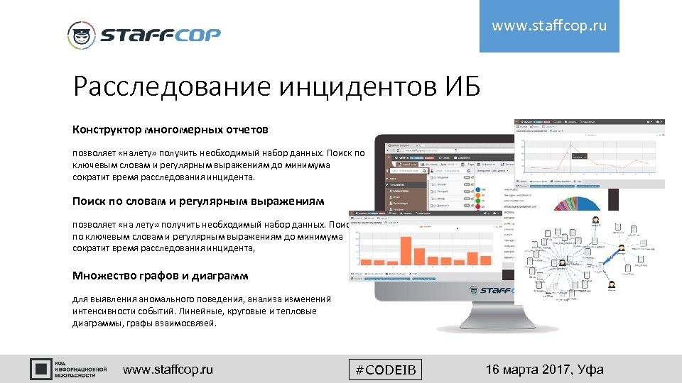 www. staffcop. ru Расследование инцидентов ИБ Конструктор многомерных отчетов позволяет «налету» получить необходимый набор