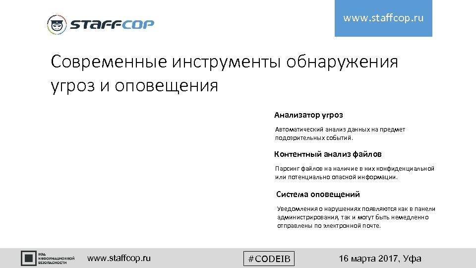www. staffcop. ru Современные инструменты обнаружения угроз и оповещения Анализатор угроз Автоматический анализ данных