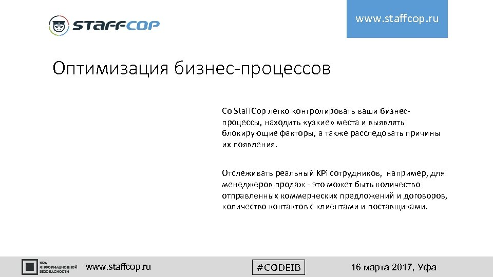 www. staffcop. ru Оптимизация бизнес-процессов Со Staff. Cop легко контролировать ваши бизнеспроцессы, находить «узкие»
