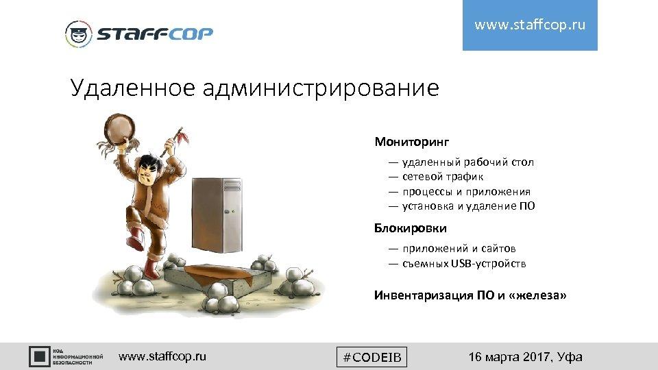 www. staffcop. ru Удаленное администрирование Мониторинг — удаленный рабочий стол — сетевой трафик —