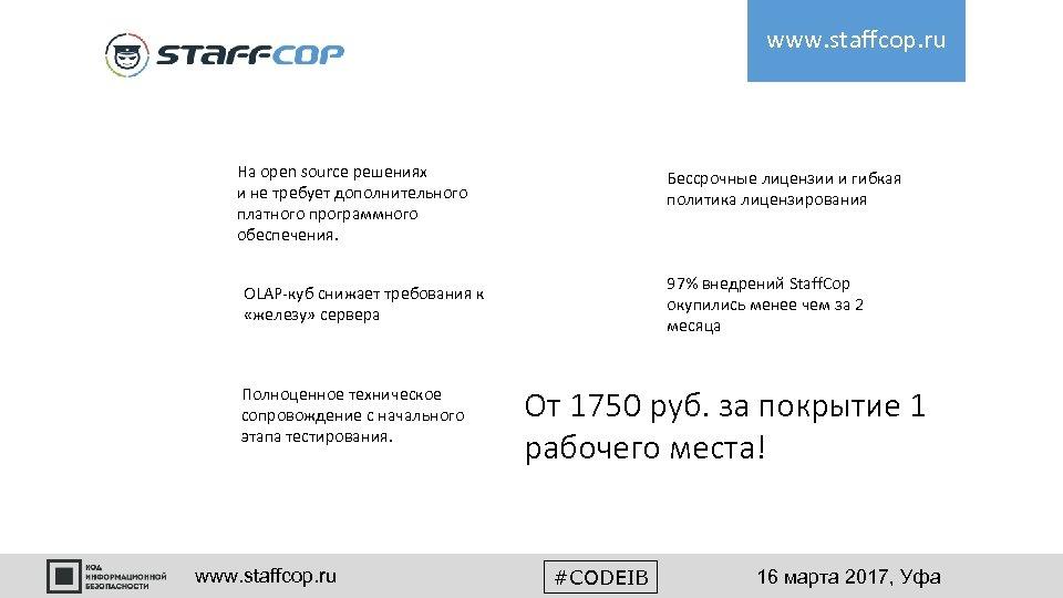 www. staffcop. ru На open source решениях и не требует дополнительного платного программного обеспечения.