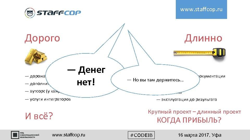 www. staffcop. ru Дорого — Денег — дорожающая инфраструктура — дополнительное платное ПО нет!