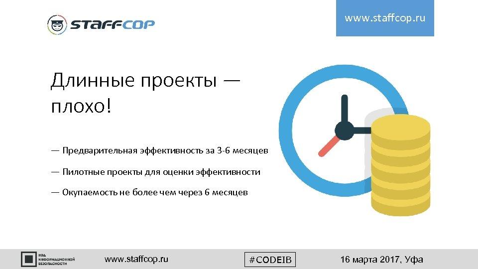 www. staffcop. ru Длинные проекты — плохо! — Предварительная эффективность за 3 -6 месяцев